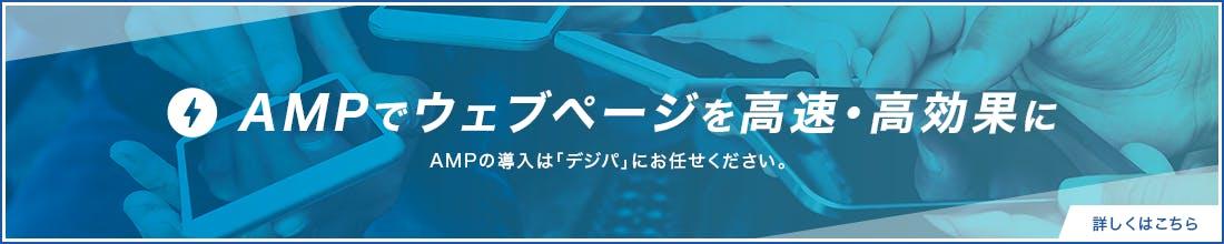 AMPでウェブページを高速・効果的に AMPの導入はデジパにお任せください