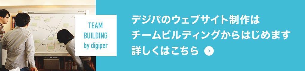 デジパのウェブサイト制作はチームビルディングからはじめます。詳しくはチームビルディングのページから